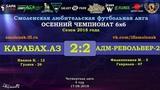 0:00 / 7:45 Осенний сезон 6х6-2018.