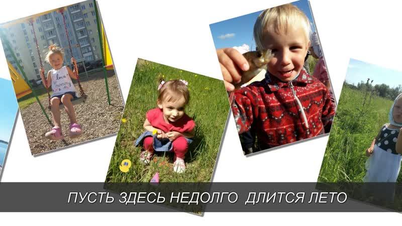 Дети, родители и воспитатели 7 гр к_юбилею_Печоры_720p