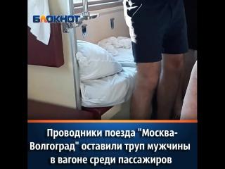 Проводники поезда «Москва-Волгоград» оставили труп мужчины в вагоне среди пассажиров
