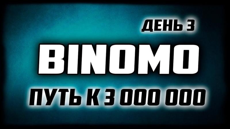 BINOMO БИНОМО ПУТЬ К 3 000 000 РУБЛЕЙ 🔴 БИНАРНЫЕ ОПЦИОНЫ 🔴 ДЕНЬ 3