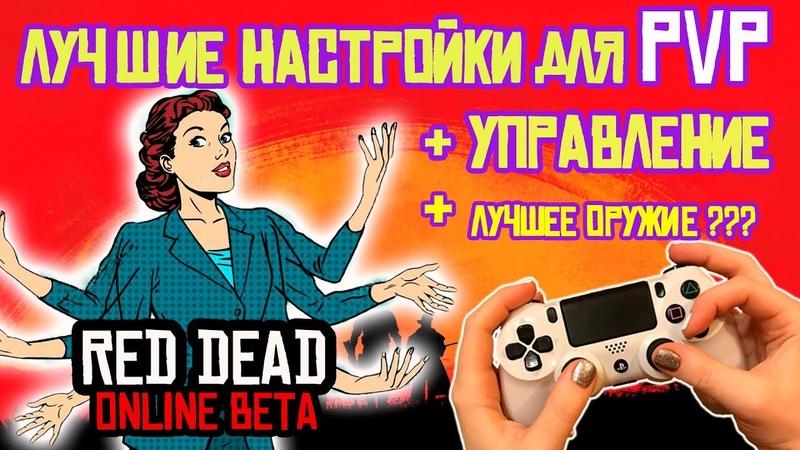 ЛУЧШИЕ НАСТРОЙКИ для PVP (Управление, Лучшее Оружие) Red Dead Online