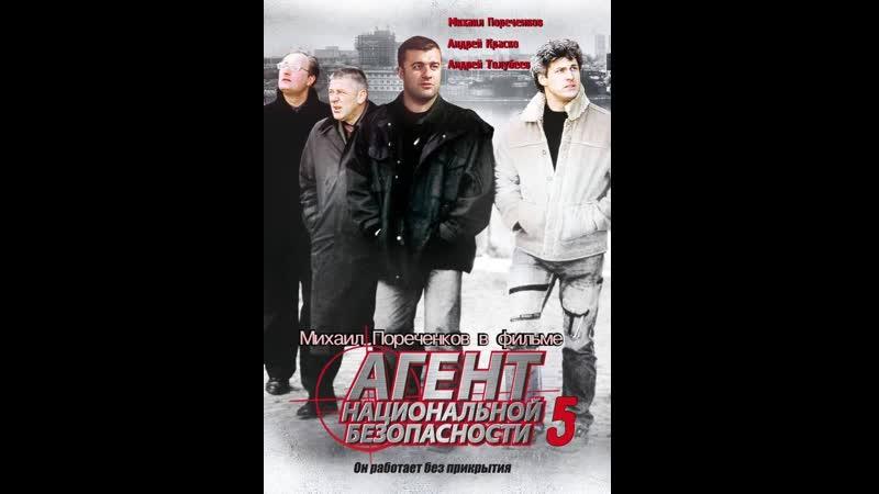 Агент национальной безопасности 5 сезон 3-4 серии. ''Забыть всё'', 1-2 Часть
