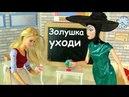 ЗОЛУШКА НЕОБЫЧНЫЙ ДЕНЬ УЧИТЕЛЬНИЦЫ Мультик Барби Школа Сказка Для девочек