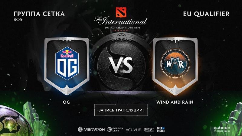 OG vs Wind and Rain, The International EU QL, game 1 [Alohadance, Maelstorm]