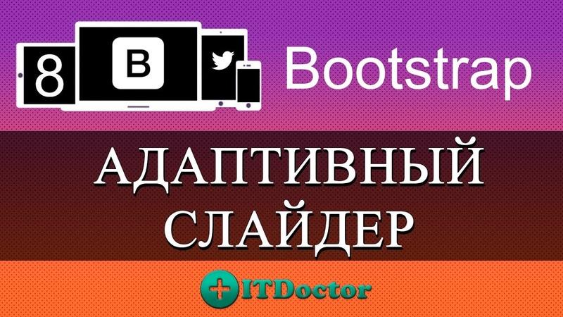 8 Bootstrap 4 Как сделать Слайдер или Карусель Уроки по Bootstrap 4