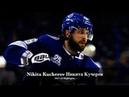 Nikita Kucherov Никита Кучеров - Tampa Bay Lightnings - 2017-18 Highlights