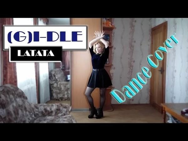 (G)I-DLE ((여자)아이들) - LATATA ~Dance Cover~