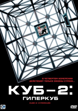 Куб 2 Гиперкуб — КиноПоиск