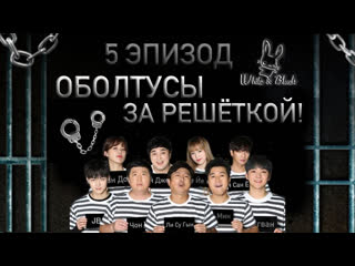 [white&black] оболтусы за решёткой/mafia game in prison_ep.5 (рус.саб)