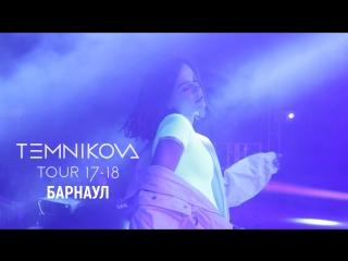 Шоу TEMNIKOVA TOUR 17/18 в Барнауле - Елена Темникова