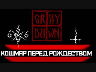 Gray Dawn ► Кошмар перед Рождеством ► Прохождение. Игра Полностью