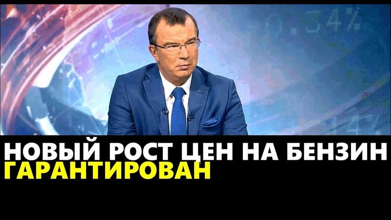 Юрий Пронько: НОВЫЙ РОСТ ЦЕН НА БЕНЗИН ГАРАНТИРОВАН 24.09.2018