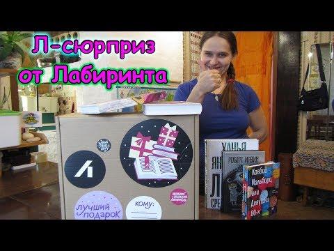Л-сюрприз от Лабиринта. Книги, распаковка, впечатления. (04.18г.) Семья Бровченко.