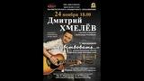 Дмитрий Хмелёв (live) - концерт в г. Магнитогорск, 24.11.2018