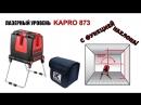 Лазерный уровень KAPRO 873 с функцией наклона
