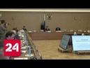 Попечительский совет РАО обсудил введение возрастной маркировки контента 1 и 3 - Россия 24