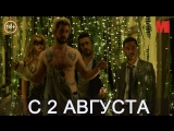 Дублированный трейлер фильма «Мальчишник в Европе»