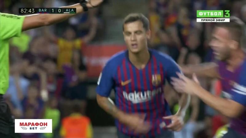 Ла Лига | Барселона - Алавес 3:0