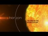 BBC horizon Закат Солнечной системы / The End of the Solar System / 2016