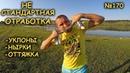 Не стандартная отработка защит. Уклоны / Нырки / Оттяжки. Boxing training with a T-shirt