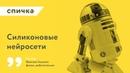 Силиконовые нейросети - Ярослав Зазулин | Лекторий СПИЧКА 18.10.2018
