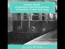 Первая линия столичного метрополитена открылась 15 мая 1935 года