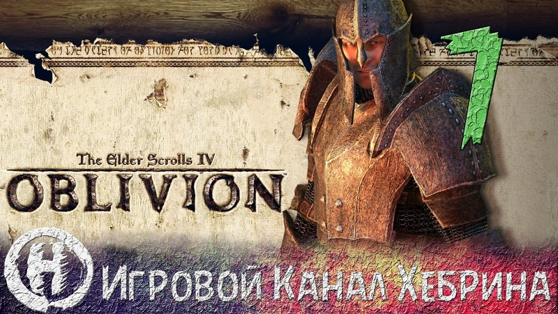 Прохождение Oblivion - Часть 7 (Хлюпики против гоблинов)
