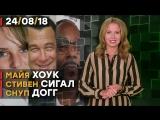 Тарантино, Снуп Дог и Стивен Сигал: новости шоу-бизнеса