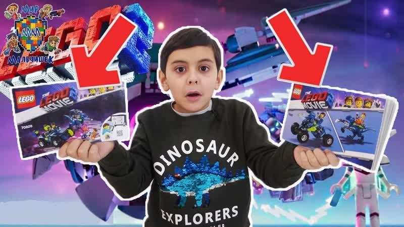 Мир мальчишек ЯРИК собирает конструктор THE LEGO MOVIE Часть 2