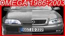 История Opel Omega 1986-2003