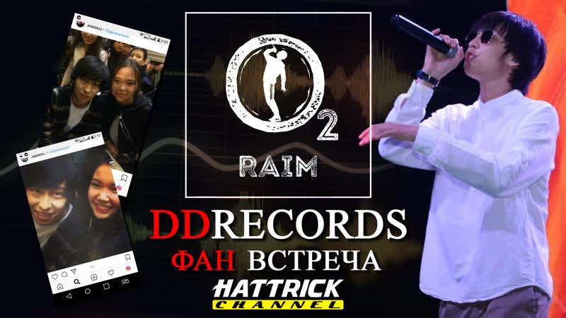 RaiM | DDrecords | Фан встреча | Концерттен 1 күн бұрын | Орал қаласы
