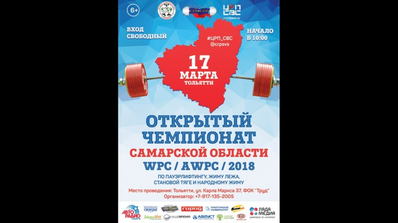 Чемпионат WPC AWPC 2018
