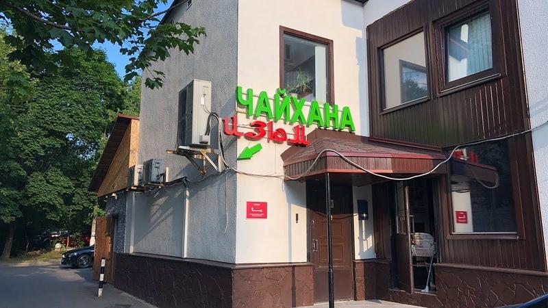 Кафе Чайхана Изюм возле метро прибыль 130 тыс