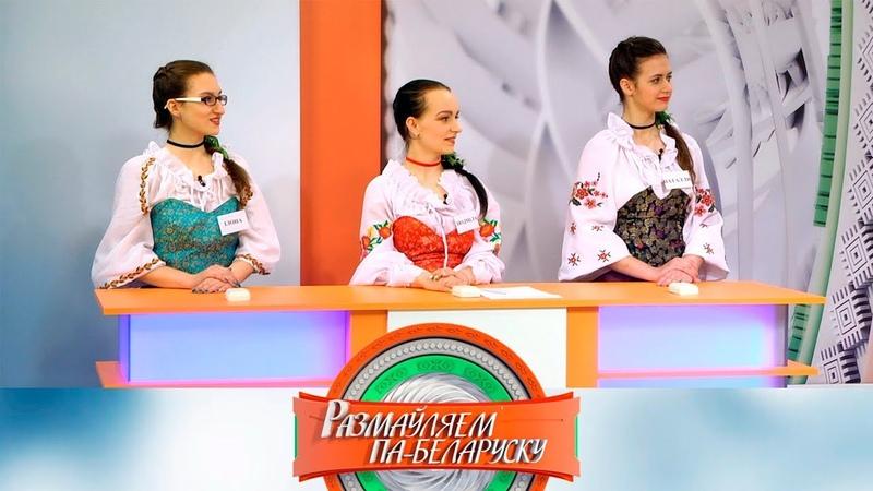 РАЗМАЎЛЯЕМ ПА БЕЛАРУСКУ Аксаміт Вяснянка