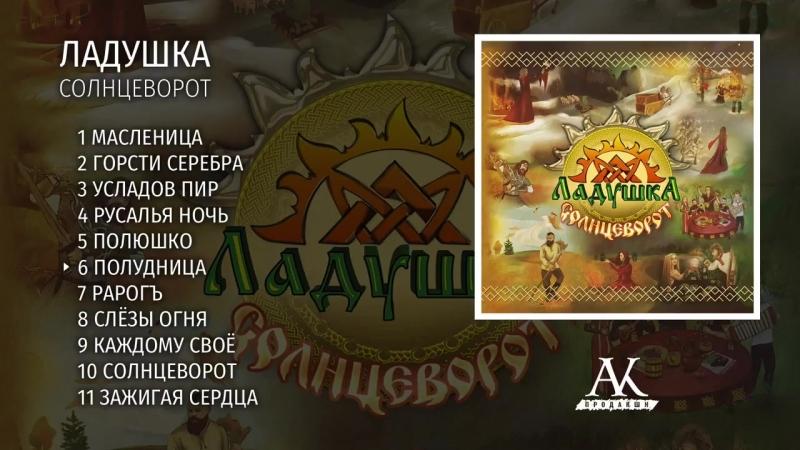 Ладушка - Солцеворот