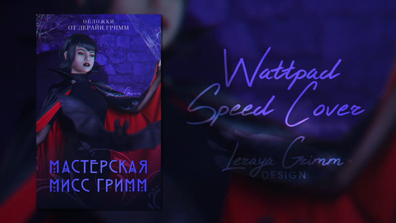 Мастерская мисс Гримм Wattpad Speed Cover