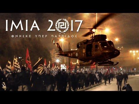 IMIA 2017 - ΘΝΗΣΚΕ ΥΠΕΡ ΠΑΤΡΙΔΟΣ