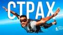 Уилл Смит прыгнул с парашютом - одолел свой страх и принял вызов! Will Smith на русском