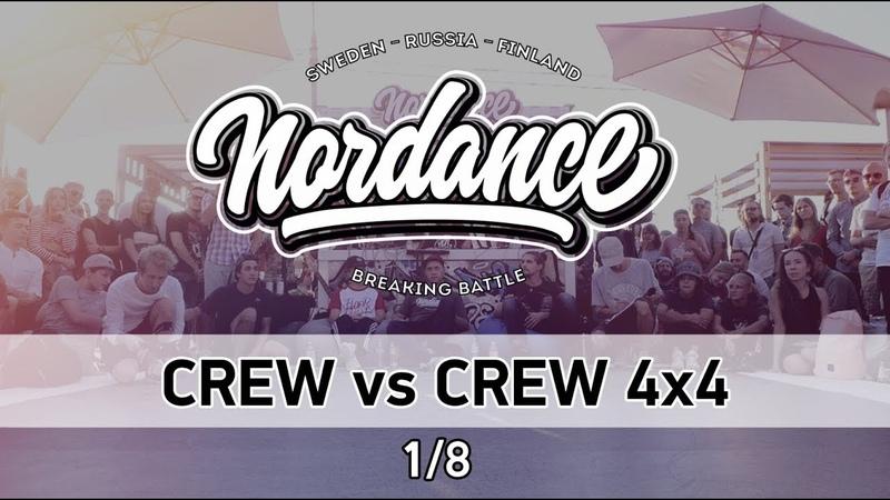 Conquistadors vs Break Rave - 18 - 4x4 - NORDANCE - MSK - 18.08.18 - bboy bgirl breakdance