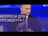 Как проходит подготовка к «прямой линии» с Путиным