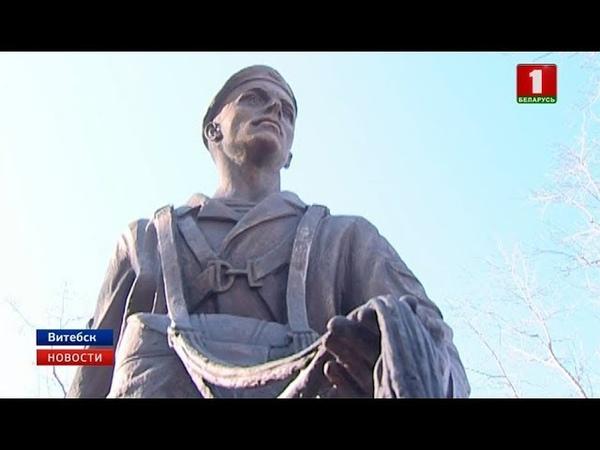 Памятник воинам десантникам открыли в Витебске