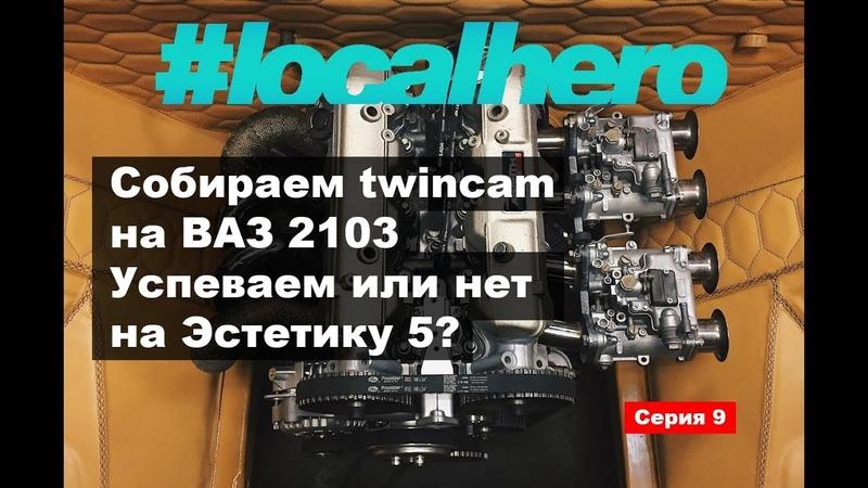 9 серия. Впуск и выпуск на twincam. Успеем или нет на Эстетику 5