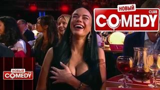 Встереча Америки и России-Камеди Клаб 2018 HD