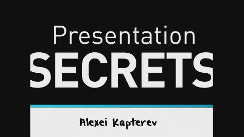 2011-11-22 Presentation Secrets by Alexey Kapterev