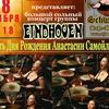EINDHOVEN:Концерт в честь  Анастасии Самойловой