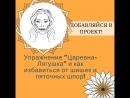 Inna Nefedovskaya: Упражнение «Царевна-Лягушка» и почему образуются шишки и пяточные шпоры на ногах!
