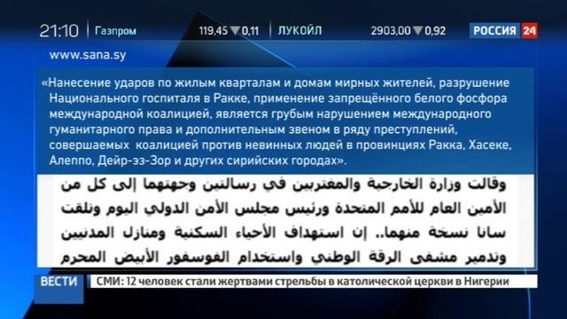 Новости на Россия 24 • Бомбежка Ракки Дамаск обвинил Запад в нарушении международного права