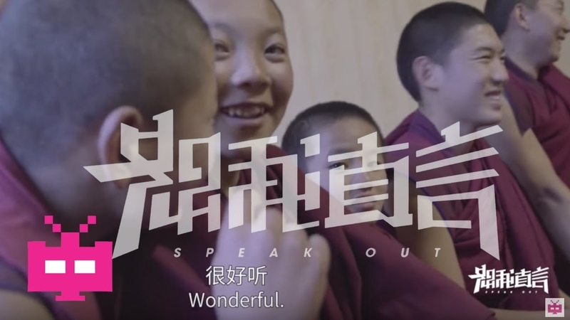 🌐怒我直言 / SPEAK OUT :🕉西藏说唱 🕉 TIBET HIP HOP【 🎥短片 DIGITAL SHORT 】