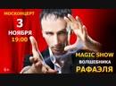 3 ноября 19:00 в Москонцерте ментально иллюзионное шоу Чудо-феномен Московского Театра Чудес волшебника Рафаэля!