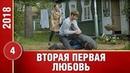 ПРЕМЬЕРА 2019! Вторая первая любовь 4 серия Русские мелодрамы, новинки 2019
